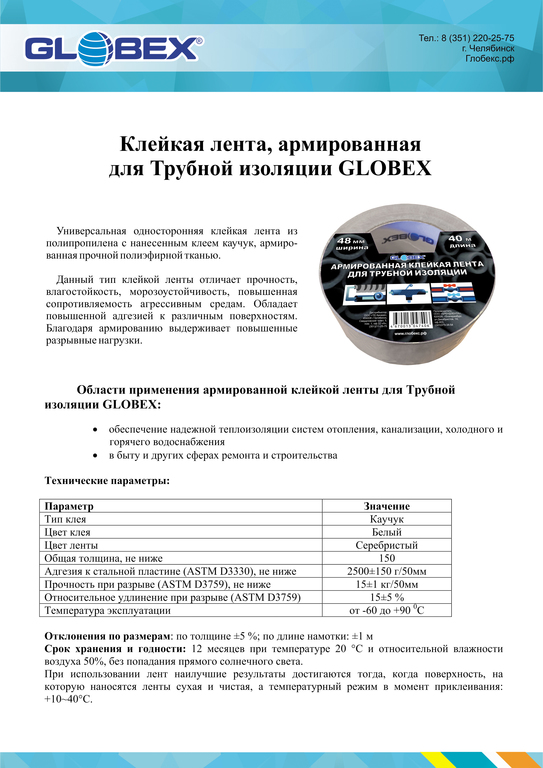 Теплоизоляция для труб — купить на Яндекс.Маркете
